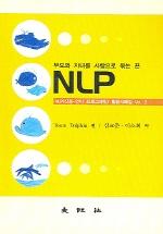 NLP(부모와 자녀를 사랑으로 묶는 끈)