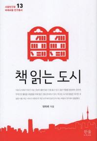 책 읽는 도시