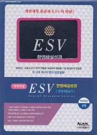 ESV 한영해설성경 한영새찬송가(개역개정)(군청)(특중)(합본)(색인)(지퍼)