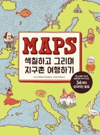 MAPS 색칠하고 그리며 지구촌 여행하기