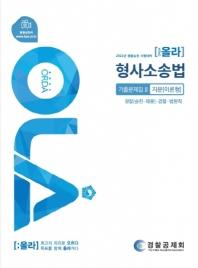올라(OLA) 형사소송법 기출문제집. 2: 지문(이론형)