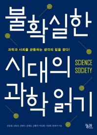 불확실한 시대의 과학 읽기