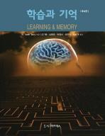 학습과 기억(제4판)