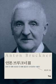 안톤 브루크너. 3
