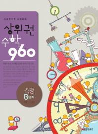 상위권수학 960 B단계: 측정