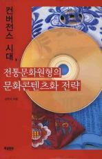 컨버전스 시대 전통문화원형의 문화콘텐츠화 전략