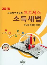 사례연구중심의 프로세스 소득세법(2016)
