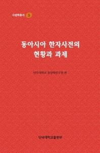 동아시아 한자사전의 현황과 과제
