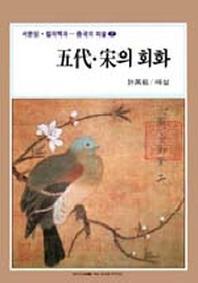 오대 송의 회화(중국의 미술 2)