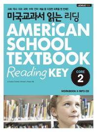 미국교과서 읽는 리딩 CORE. 2