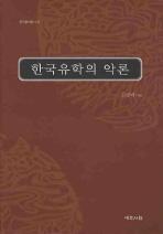 한국유학의 악론