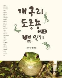 개구리 도롱뇽 그리고 뱀 일기