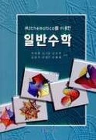 일반수학(MATHEMATICA를 이용한)(제2판)