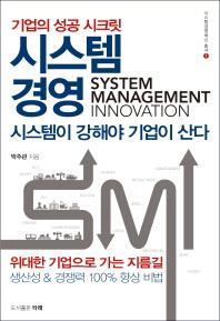 기업의 성공 시크릿 시스템경영