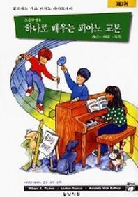 알프레드 하나로 배우는 피아노 교본 2권:레슨.이론.독주