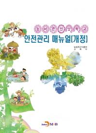 농어촌인성학교 안전관리 매뉴얼(개정)