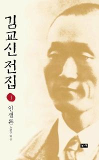 김교신 전집 1(인생론)