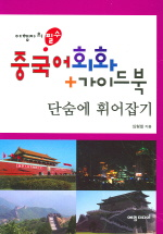 중국어회화 + 가이드북 (단숨에 휘어잡기)