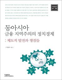 동아시아 금융 지역주의의 정치경제