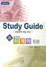 Study Guide 알기 쉬운 신회계학원론
