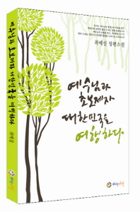 예수님과 초보 제자 대한민국을 여행하다