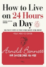 HOW TO LIVE ON 24 HOURS A DAY (영문해설판)