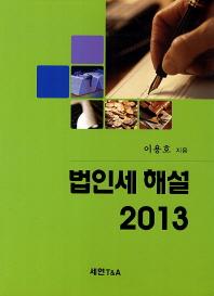 법인세 해설(2013)