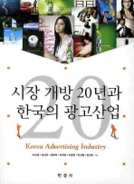 시장 개방 20년과 한국의 광고산업