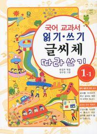 예쁜글씨 국어 교과서 읽기 쓰기 글씨체 따라쓰기 1-1