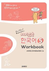 재미있는 한국어. 5(Workbook)