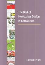 The Best of Newspaper Design in Korea 2006