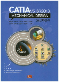 CATIA V5-6R2013 Mechanical Design(초급과정-1)