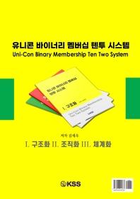 유니콘 바이너리 멤버십 텐투 시스템