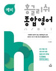 홍글리쉬 종합영어(예비)