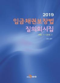 임금채권보장법 질의회시집(2019)