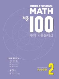 중등 수학 2-1 중간고사 기출문제집(2021)