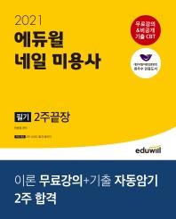 에듀윌 네일 미용사 필기 2주끝장(2021)