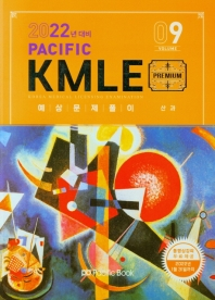 Pacific KMLE 예상문제풀이 Vol.9(2022): 산과