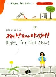 그래, 난 혼자가 아니었어!