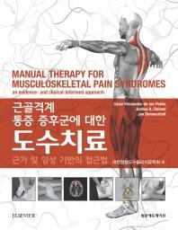 근골격계 통증 증후군에 대한 도수치료