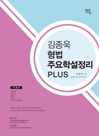 김종욱 형법 주요 학설 정리 Plus(3판)