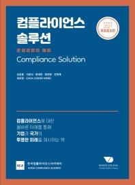 컴플라이언스 솔루션(2021)