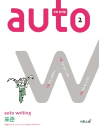 오토 라이팅(auto writing). 2: 표준
