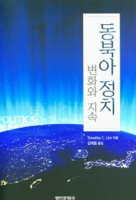 동북아 정치: 변화와 지속