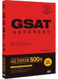 GSAT 삼성직무적성검사 4급 전문대졸 500제(2021)