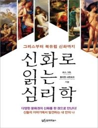 신화로 읽는 심리학(큰글자책)
