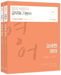 합격기준 박문각 김세현 영어 세트(2021)