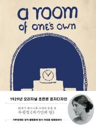 자기만의 방(미니북)(초판본)(1929년 오리지널 초판본 표지디자인)