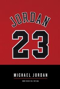 마이클 조던(Michael Jordan)