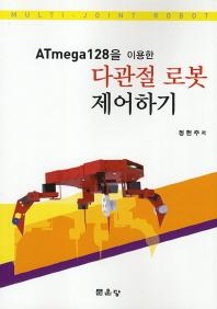 ATmega128을 이용한 다관절 로봇 제어하기
